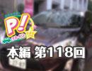 【第118回】高森奈津美のP!ットイン★ラジオ
