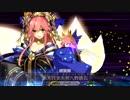 【FGO】玉藻の前 新旧 宝具比較【Fate/Grand Order】