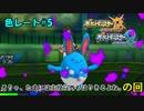 【ポケモンUSM】イケてる色違い達とシングルレート!5【通常色も主役】