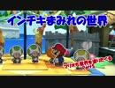 【実況】 マリオも世界を塗りたくる Part5 インチキまみれの世界