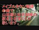 初音ミクが「メイプルタウン物語」の曲で山田線と田沢湖線の駅名を歌う