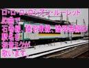 初音ミクがロロロロシアン・ルーレットの曲で女川~余目までの駅名歌う