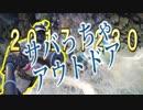 【タイガー的】2017年12月30日サバっちゃアウトドア定例会