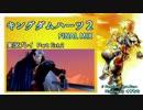 【実況プレイ】はじめてのキングダムハーツ2で泣くおじさん Part.Ext2