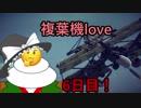 【Besiege】ゆっくりの複葉機開発記【6日目】