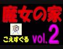 【フリーホラー】こえすぐるの魔女の家 vol.2