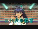 日刊 我那覇響 第1582号 「Happy!」 【クインテット】
