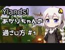 【Ylands】あかりちゃんの過ごし方 #1【VOICEROID実況】