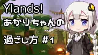 【Ylands】あかりちゃんの過ごし方 #1【VO