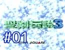 #01【聖剣伝説3】ちょっと希望を担いでくる【実況プレイ】