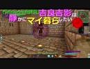 【Minecraft実況】吉良吉影は静かにマイ暮らしたい 第75話