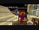 【マルチ実況】いきぎれ!貧脚DASH.Part.19【Minecraft】