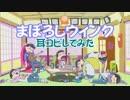 【おそ松さん】二期2クールOP「まぼろしウ