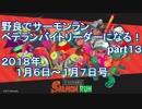 #13【splatoon2】野良サーモンランでレート700目指して!【'1...