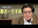 【断舌一歩手前】平成30年、憲法改正の唯一のチャンス![桜H3...