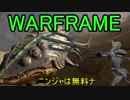 【ゆっくり実況】WARFRAME電子マイコ音声実況 Part7