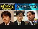 【宮崎哲弥・中村逸郎】 ザ・ボイス 20180109