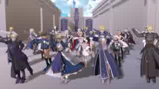 【Fate/MMD】きょうもハレバレ【増えるア