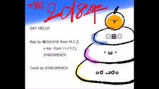SYNCOPEACH - SAY HELLO feat. M.C.Z , X-kai-