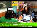 電磁マシマシ2014年3月15日ゲスト:下村陽子