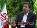 イラン大統領インタビュ-  制裁措置に関して 2013年5月
