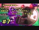 【日刊】迫りくる鮭たちに弄ばれるサーモンラン Part7【スプラ2】
