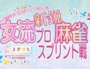 【麻雀】新鋭女流プロ麻雀スプリント戦決勝卓#2