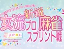 【麻雀】新鋭女流プロ麻雀スプリント戦決勝卓#5