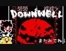 【Downwell】ゆっくり落ちていきたい#4【ゆっくり実況プレイ】