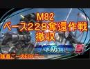 【地球防衛軍5】毎日隊員ご~のEDFご~ M82【実況】