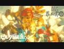 【実況】新たな冒険へ!ゼルダの伝説 ブレスオブザワイルド ぱーと99