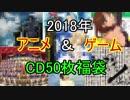 【2018福袋】アニメ・ゲーム系CD50枚福袋!開封してみた!