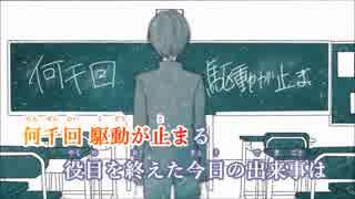 【ニコカラ】アマテラス《はりーP》(On Vocal) ±0