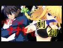 【MUGENストーリー】すごいよ!七夜さん×刻創 Part1【コラボ回】