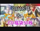 【2018福袋】アニメ・ゲーム系CD50枚福袋!開封してみた!後編