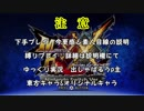 【MHXXNS】双剣狩人10狩り目【ゆっくり実況】