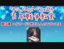 チルノのパーフェクト百年戦争教室【第3講BlackPrince】 thumbnail