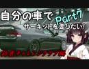 【Part7】自分の車でサーキットを走りたい!【鈴鹿チャレクラ...