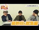 絆打ちVol.19