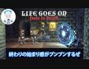 【過激発言多発!】危ない実況になりました...【Life goes on】 thumbnail