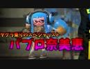 【スプラトゥーン2】ヤグラ乗り恵 part6