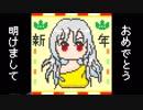 【東方自作アレンジ】守るべき秘境を背にして【あけましておめでとう】