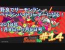 #14【splatoon2】野良サーモンランでレート700目指して!【'1...