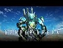 第12位:PS4版『BORDER BREAK』プロモーションムービー thumbnail