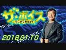 【青山繁晴】 ザ・ボイス 20180110
