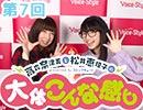 『高森奈津美と松井恵理子の大体こんな感じ presented by コミックキューン』第7回