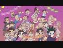 男子たちが踊るOP ED PV集(男子たち~76)あまり踊っていません