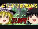 【Superflight】スチーム良ゲー発掘隊part5【ゆっくり実況】