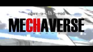 【第20回MMD杯予選】『MECHAVERSE』メカミ