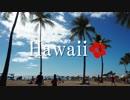 【ゆっくり】南国ハワイ一人旅 Part1 オープニング